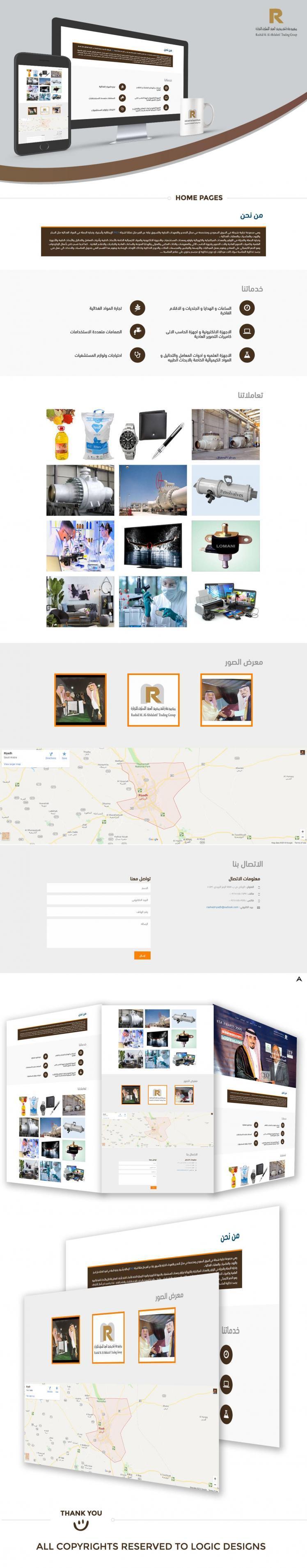 مجموعة راشد محمد العبداللطيف للتجارة